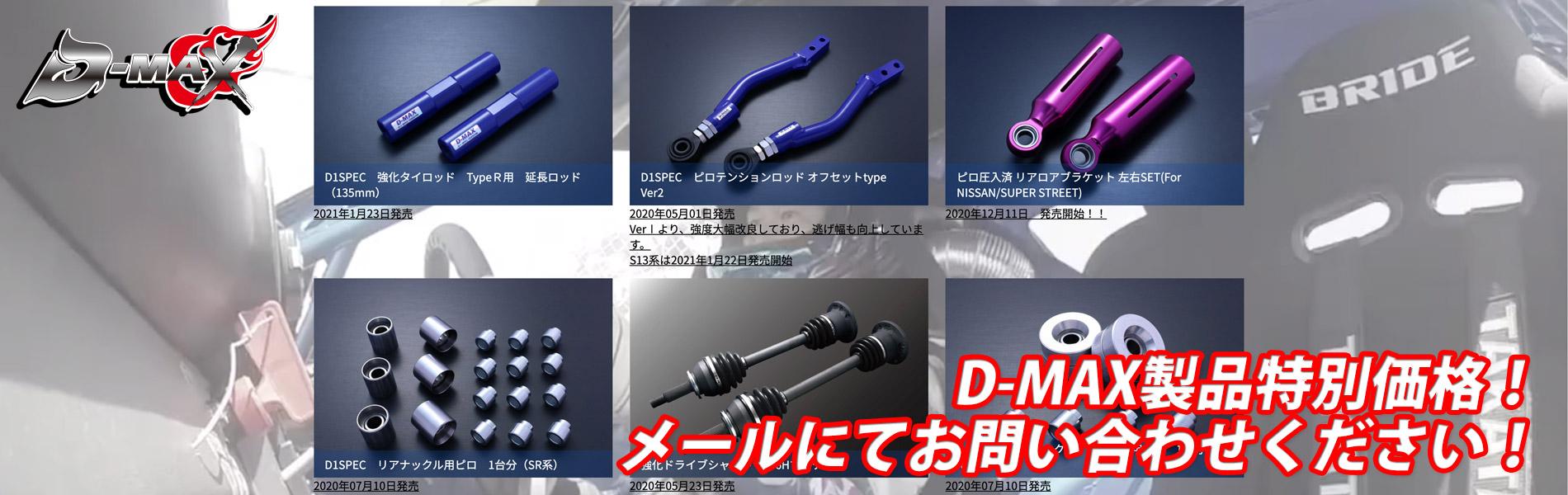 D-MAX HP